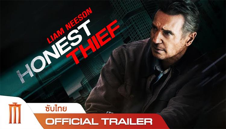 รีวิวหนัง Honest Thief